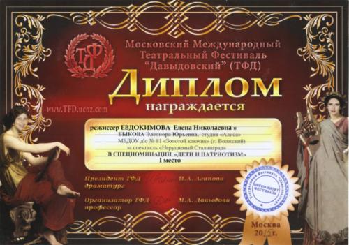 Дипломы 2015 - 2016 год